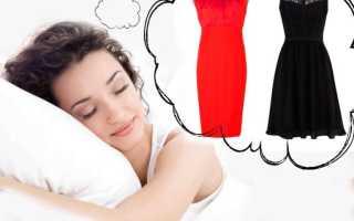 Мерить одежду во сне к чему