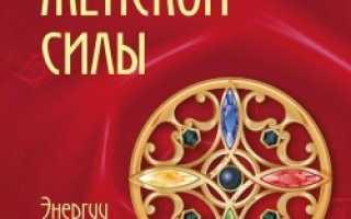 Интересные книги по эзотерике