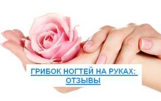 Грибок ногтей на руках отзывы