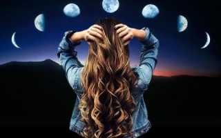 В какой лунный день лучше стричь волосы