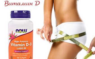Витамин д помогает похудеть