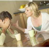 Ужасные отношения с мужем