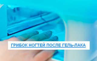 Грибок ногтя под гель лаком