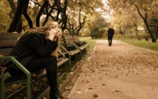 Как прекратить отношения без будущего