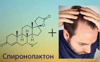 Верошпирон от выпадения волос