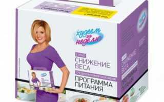 Сундучок для похудения леовит