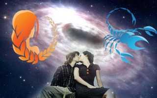 Союз девы и скорпиона
