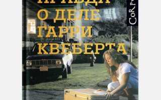 Книги детективы отзывы