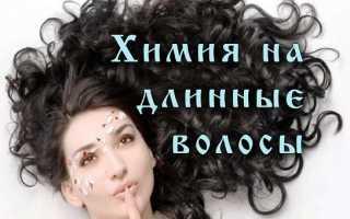 Крупная химическая завивка на длинные волосы