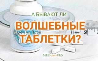 Таблетки для похудения отзовик