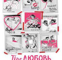 Фильмы про любовь отзывы