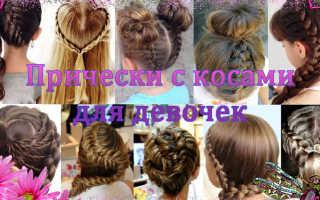 Красивые косы на средние волосы для девочек